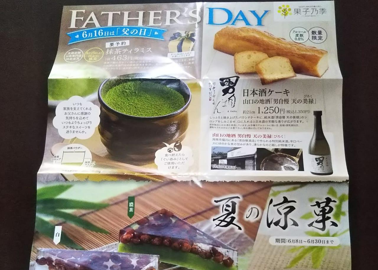 菓子乃木父の日