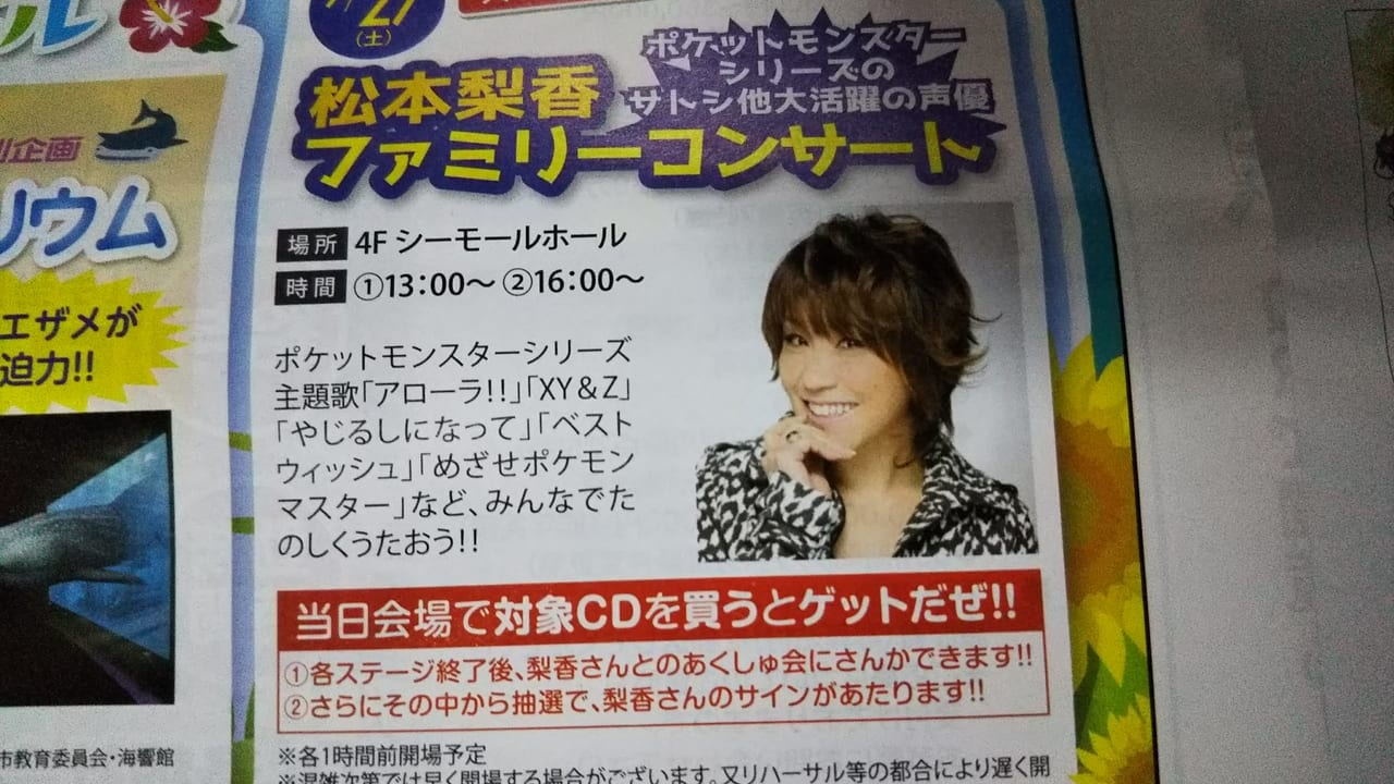【下関市】ポケモンの主人公、サトシ役の松本梨香さんに会えます☆彡7/27はシーモールへ行こう♪