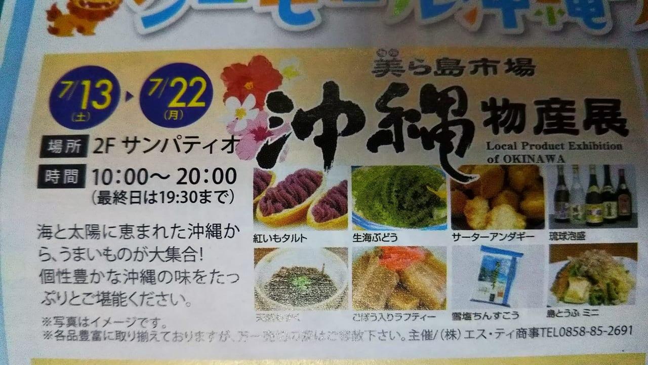 【下関市】7/13(土)~7/22(月)に、シーモールで沖縄物産展が開催されます!