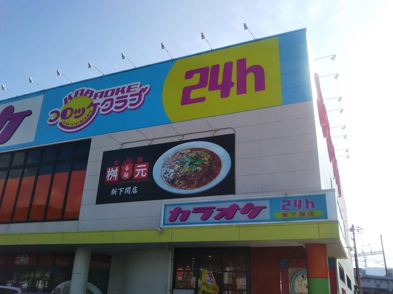 元祖辛麺屋桝元新下関店