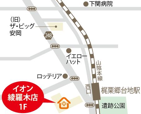 保険クリニックイオン綾羅木店