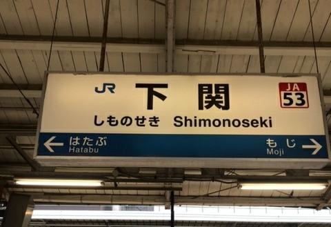 下関駅の中