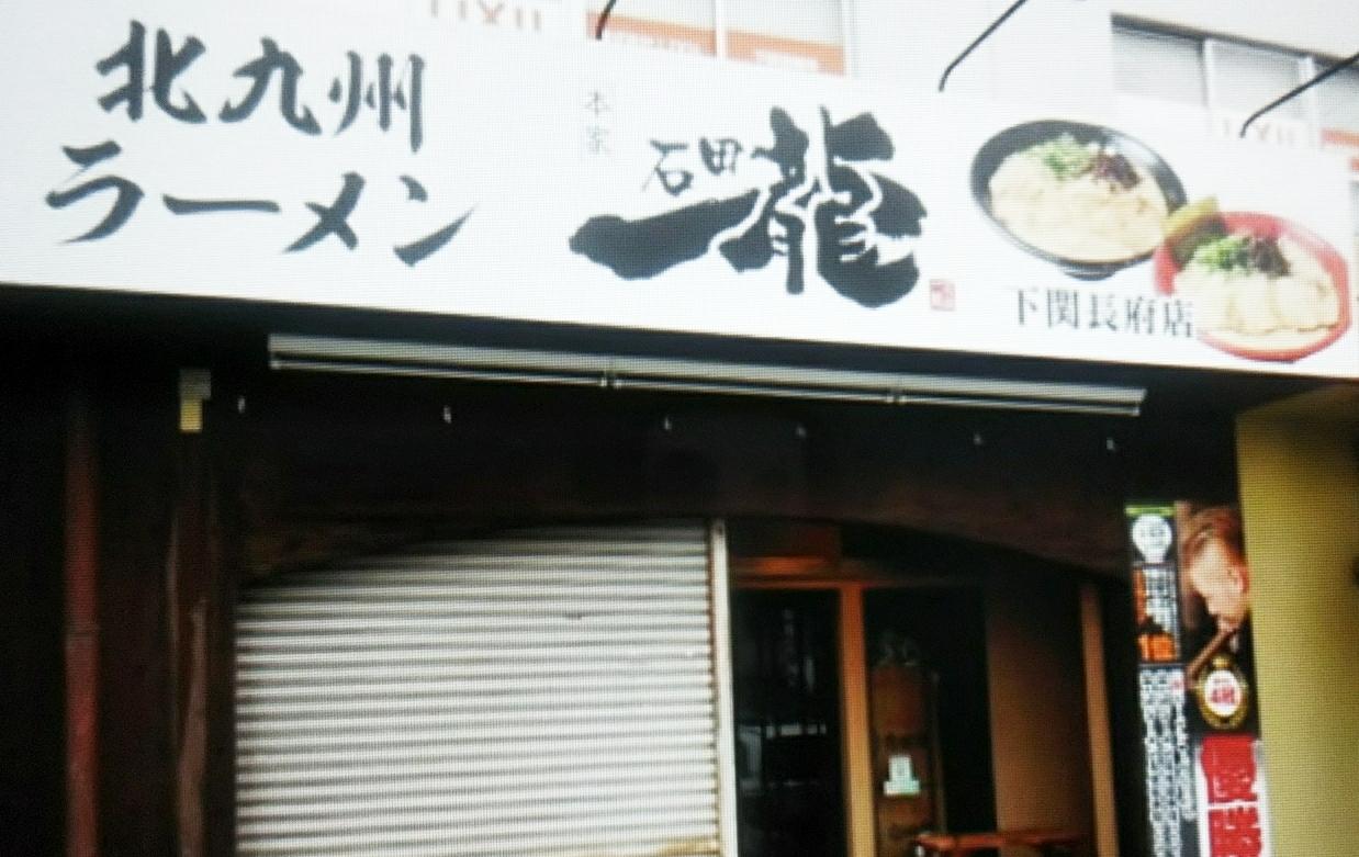 石田一龍下関長府店