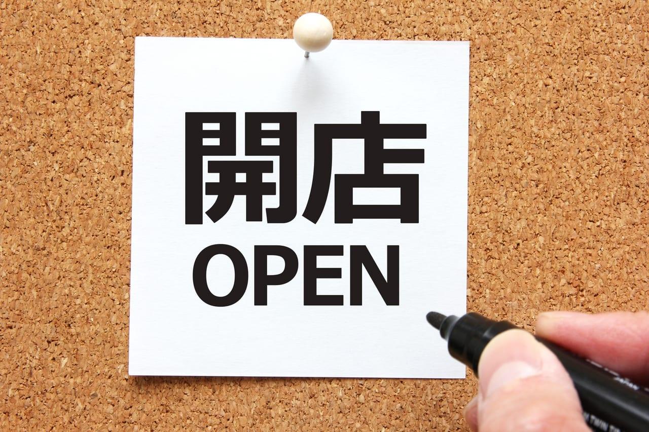 下関市新規オープン店舗情報
