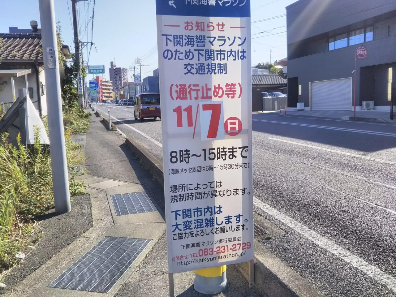 海響マラソン2021交通規制