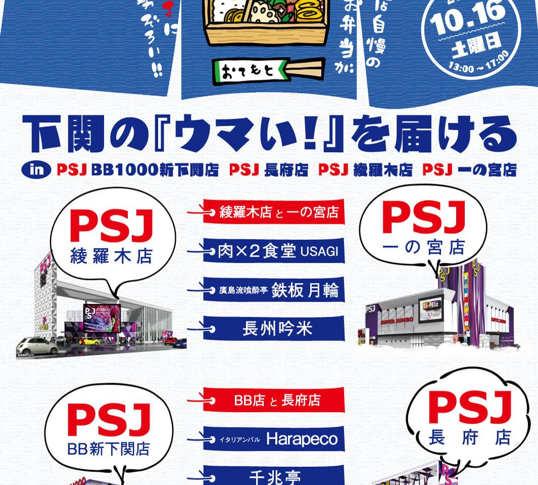 PSJ弁当販売
